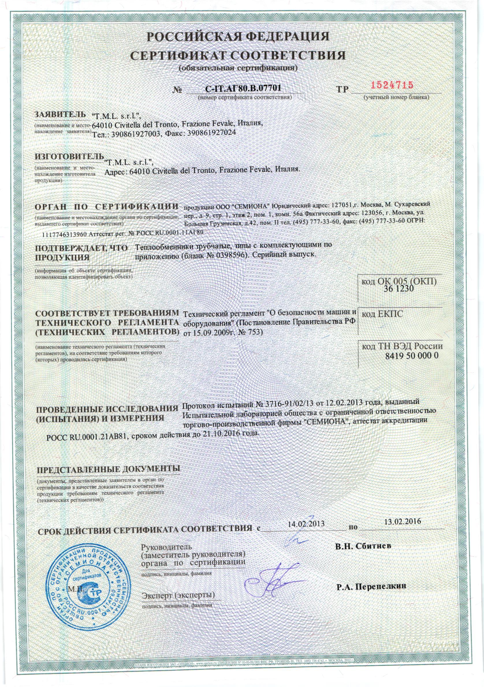 Теплообменник машимпекс сертификаты нева люкс 5513 теплообменник