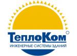 ТеплоКом