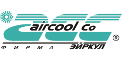 Эйркул/Aircool Co