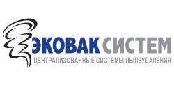 Эковак Систем