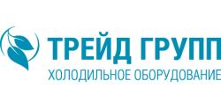 ТРЕЙД ГРУПП, Холодильное оборудование