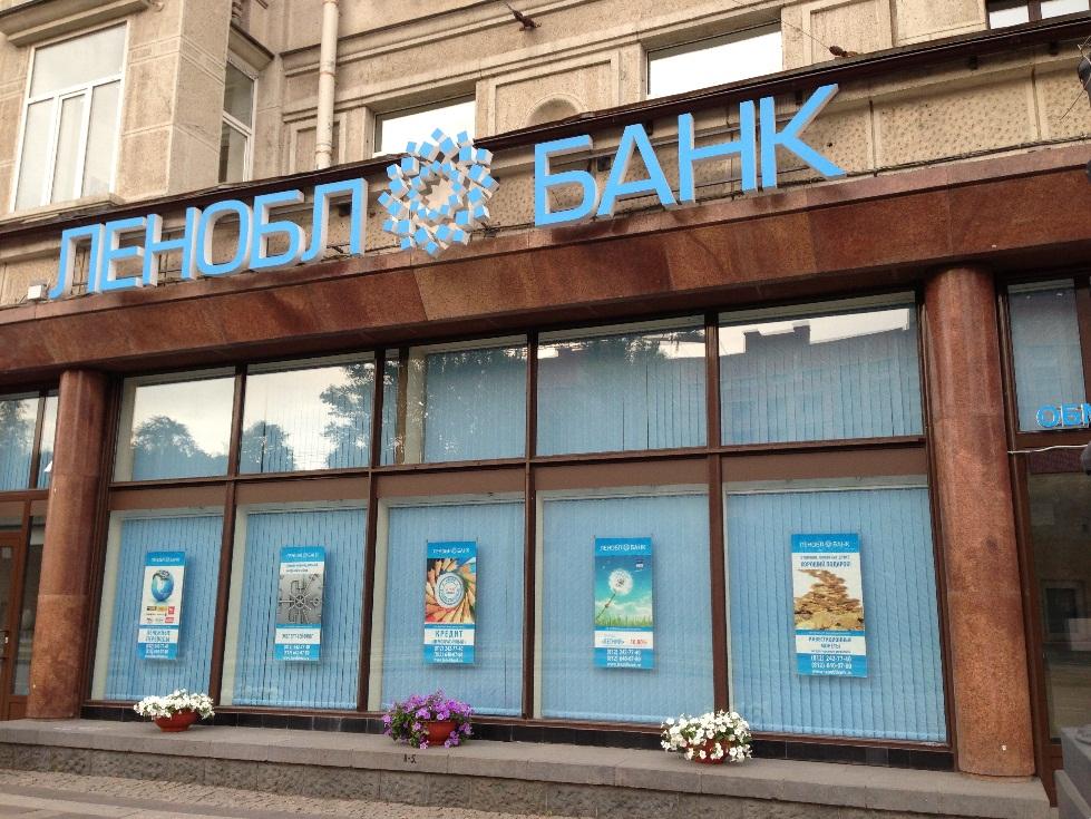 «Леноблбанк», г.Санкт-Петербург