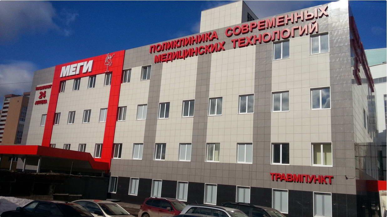 Поликлиника современных технологий МЕГИ, г.Уфа