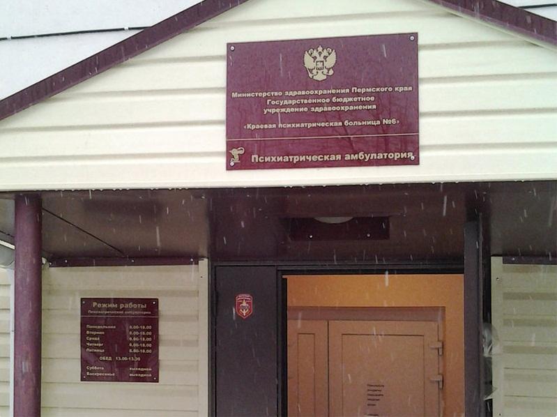 Краевая психиатрическая больница № 6, г.Чайковский