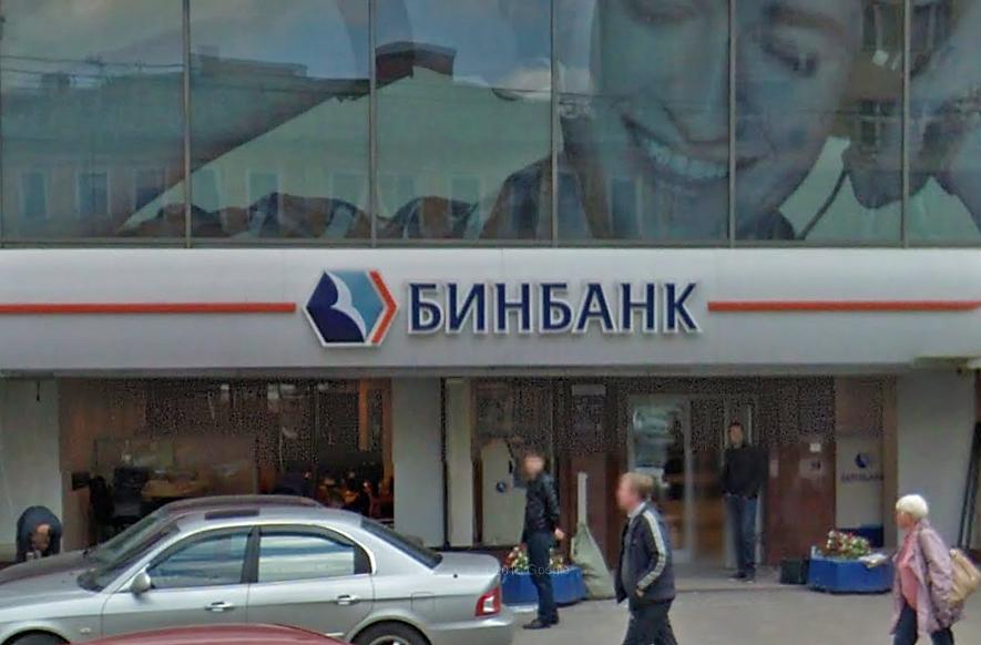 БИНБАНК, г Москва