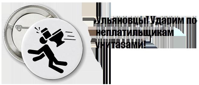 видеокамеры следят за унитазами ульяновских должников