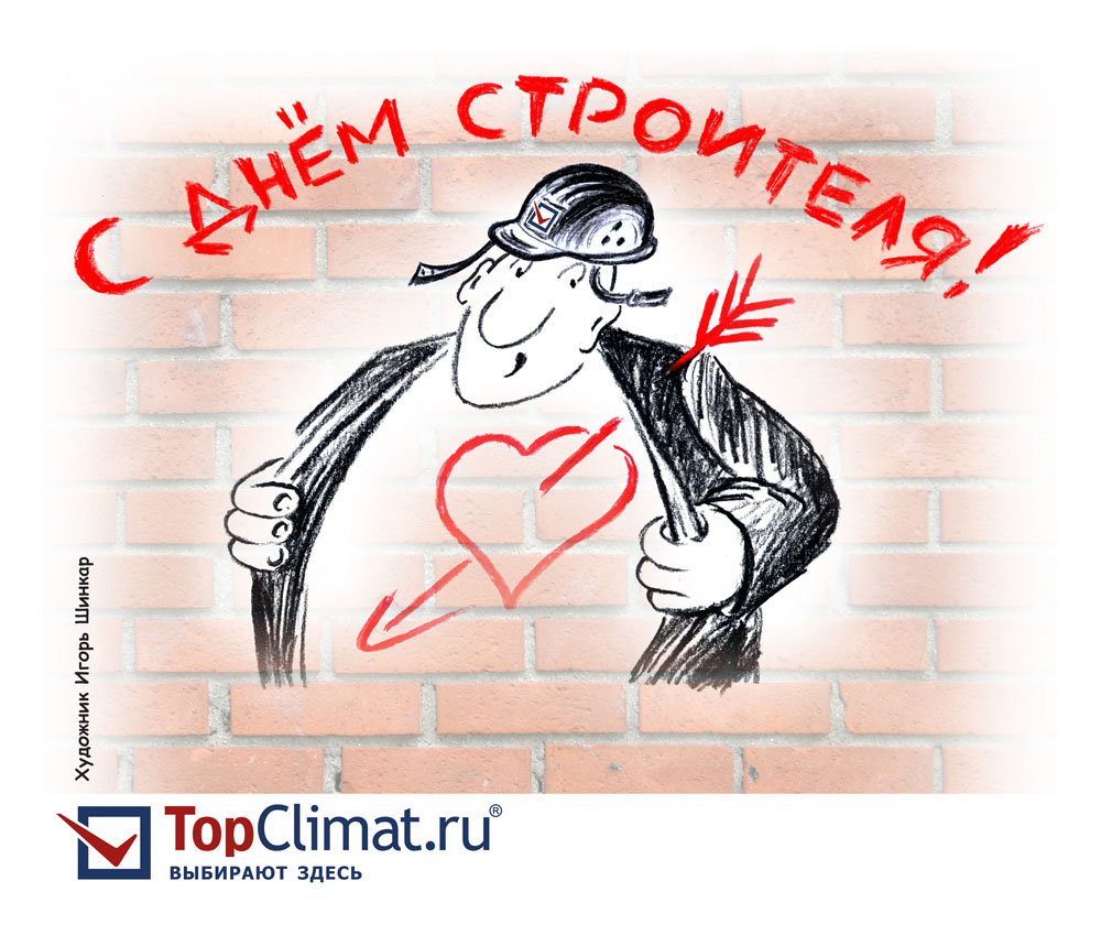 10 тысяч рублей — новогодний подарок от TopClimat!