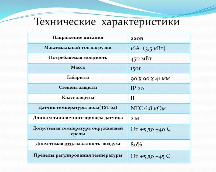 Терморегулятор Se 200 Инструкция По Применению - фото 6