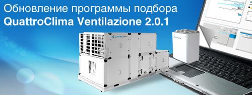 Обновление программы QC Ventilazione 2.0.1 build 10