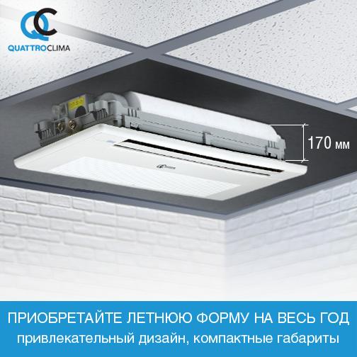 Обновление линейки кассетных вентиляторных доводчиков
