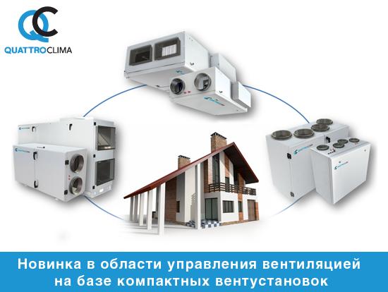 Новинка в области управления вентиляцией на базе компактных вентустановок