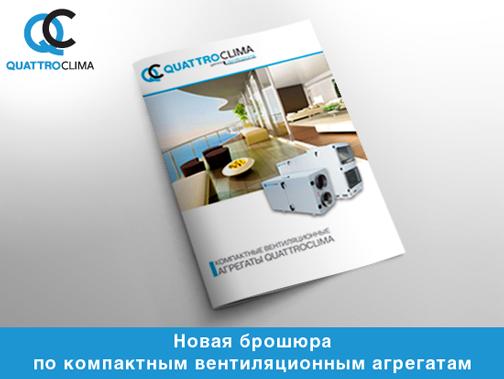 Новая брошюра по компактным вентиляционным агрегатам QuattroClima