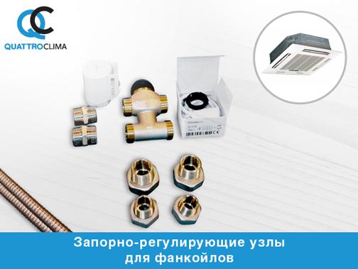 QuattroClima предлагает запорно-регулирующие узлы (ЗРУ) для фанкойлов