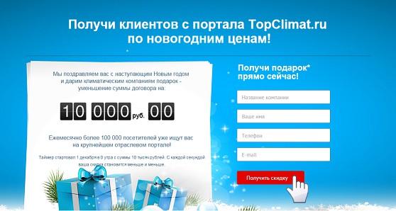 Topclimat уже дарит подарки