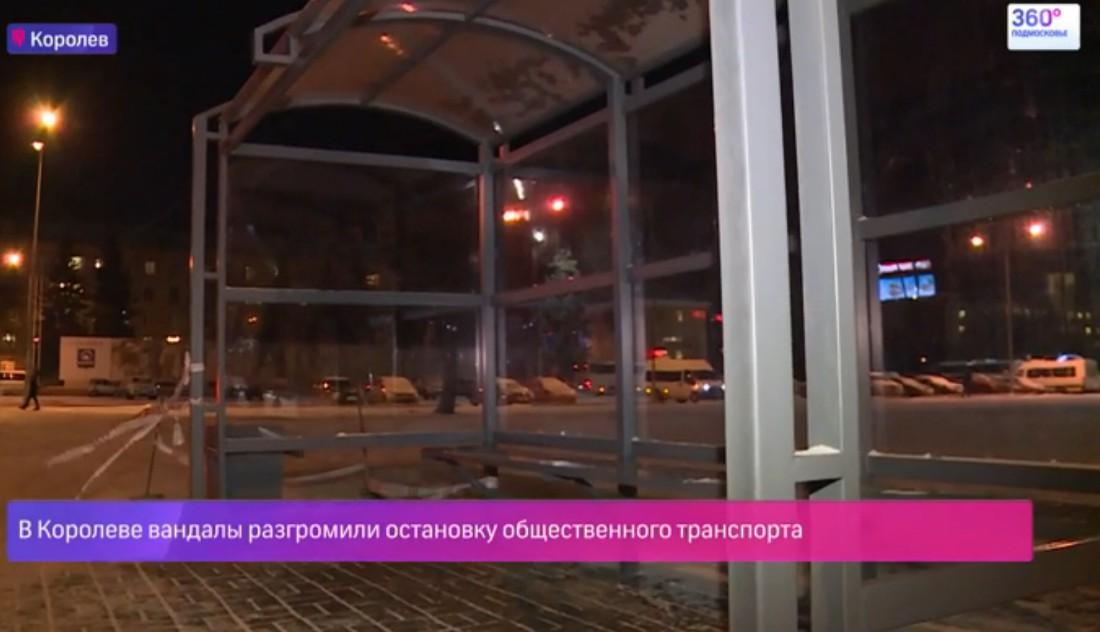 Кто раздраконил сверхсовременную остановку с кондиционером в Подмосковье?