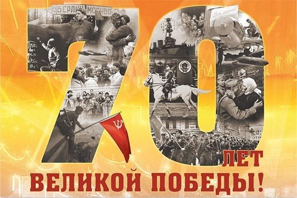 TopClimat поздравляет с 70-летием Победы!