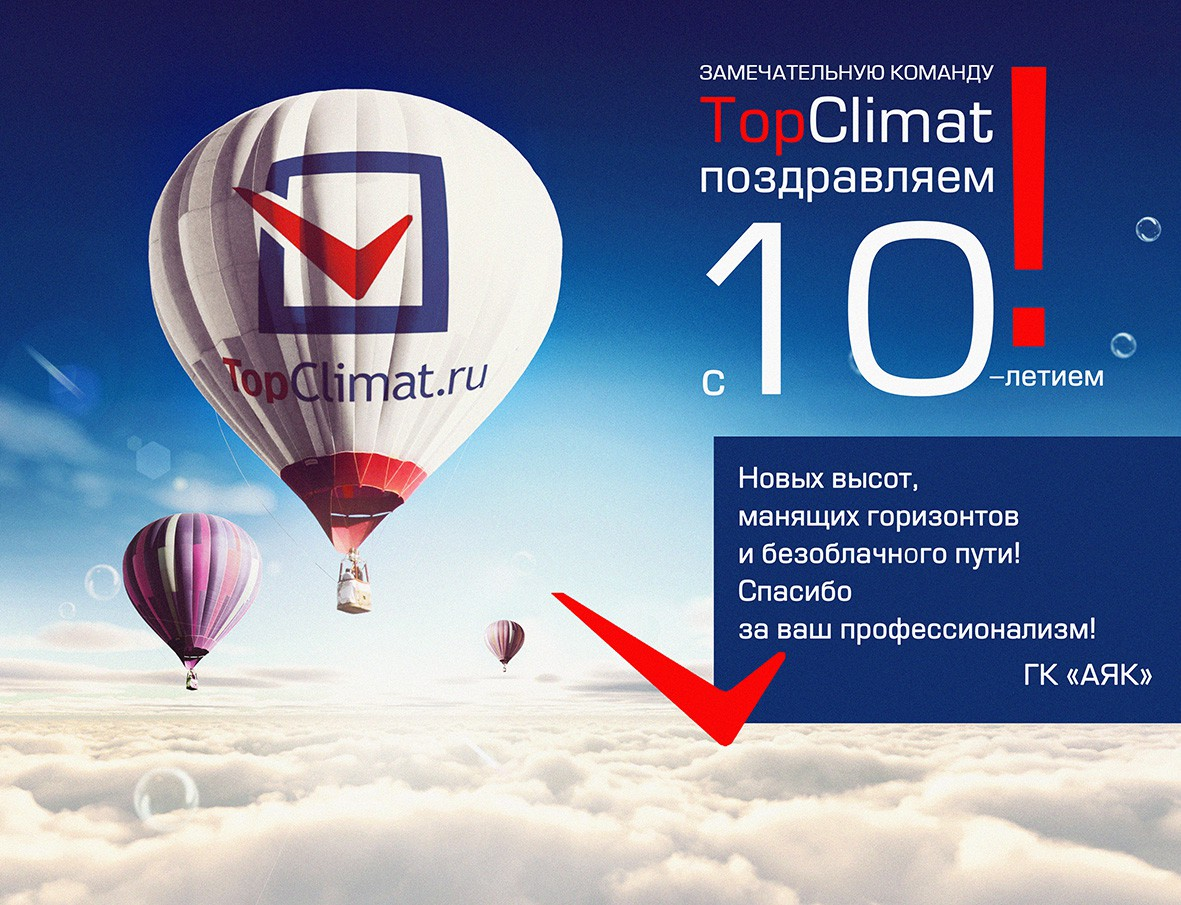 Поздравления TopClimat.ru с юбилеем