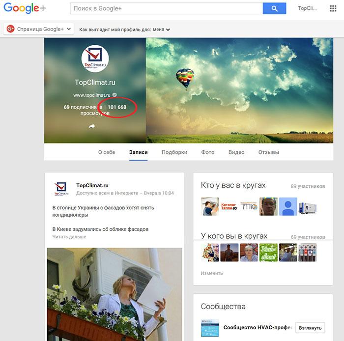 100 000 просмотров на Google+