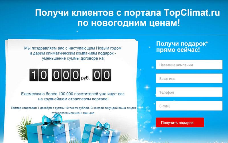 Получи клиентов с портала TopClimat.ru по новогодним ценам!