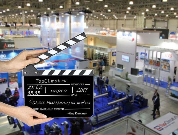 съёмки фильма TopClimat.ru — Мир Климата-2017