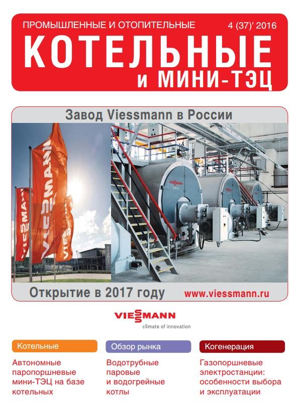 Промышленные и отопительные котельные и мини-ТЭЦ №4(37)2016