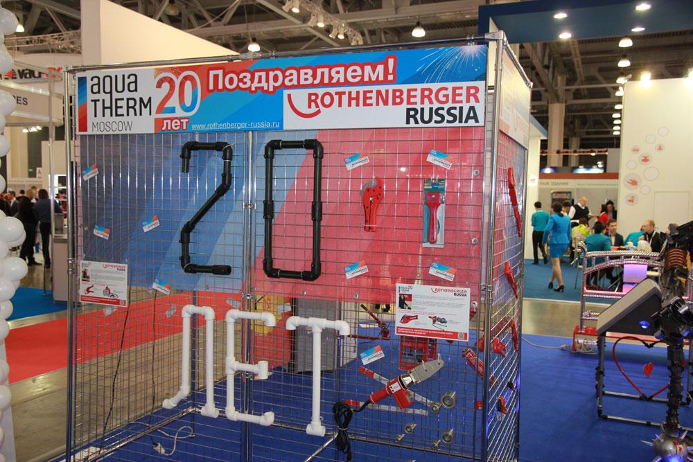 Фотоотчет с открытия выставки Aqua-Therm Moscow 2016