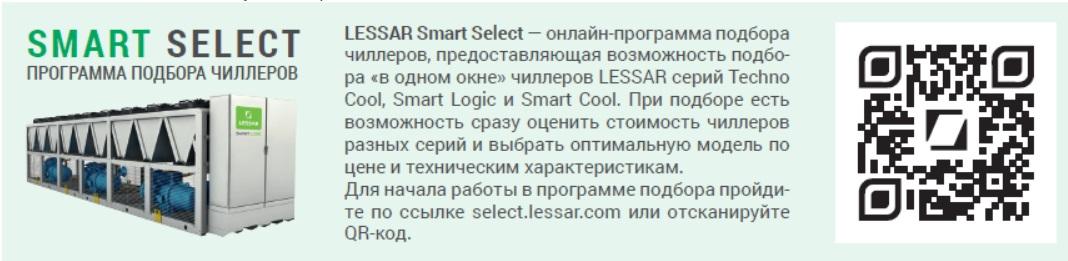 Программа подбора чиллеров LESSAR Smart Select