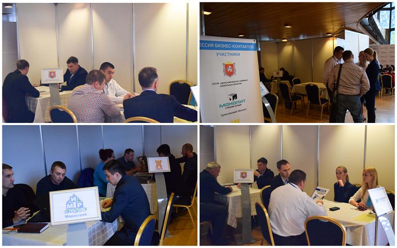 Организована Сессия бизнес-контактов в рамках строительной выставки в Симферополе