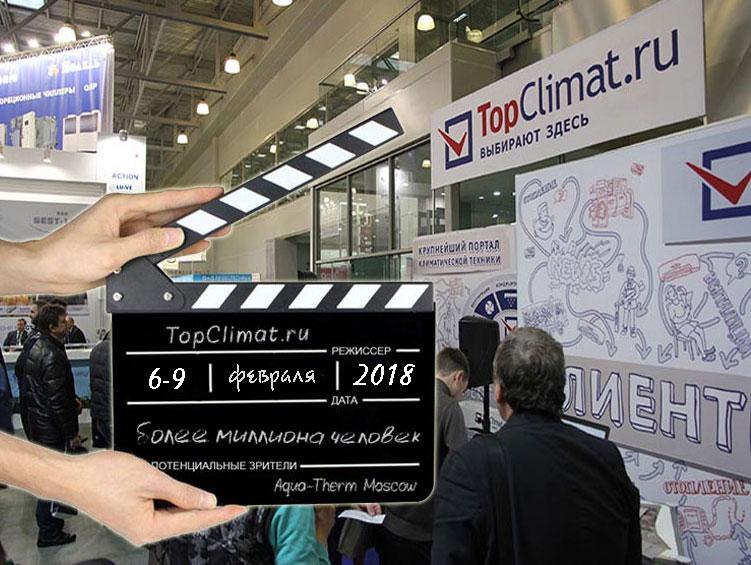 съемки фильма TopClimat.ru на AquaTherm Moscow