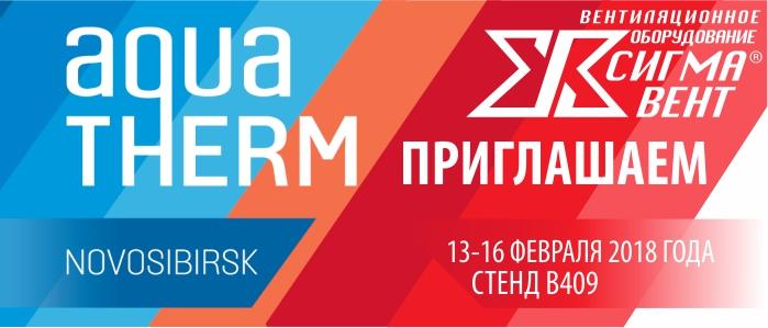 Сигма-Вент участвует в выставке Aquatherm Новосибирск 2018
