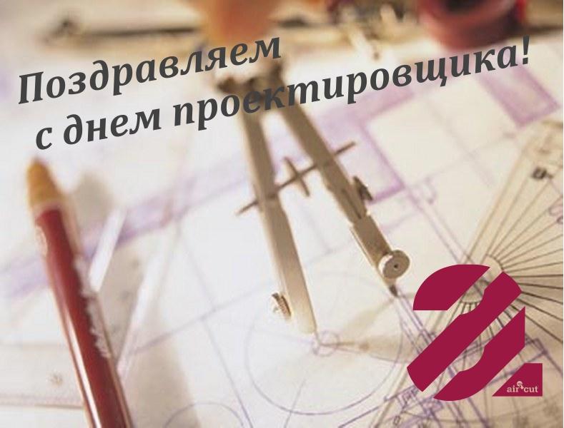 Компания Аиркат Климатехник поздравляет с Днем проектировщика!