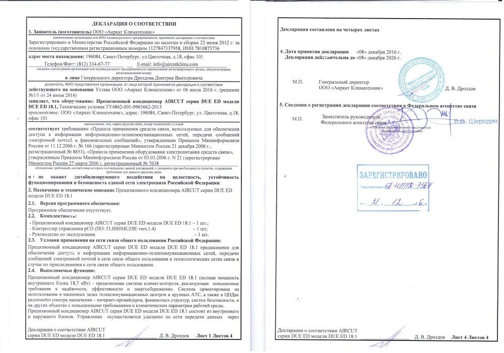 Получена декларация о соответствии требованиям МинCвязи на Прецизионные кондиционеры AirCut