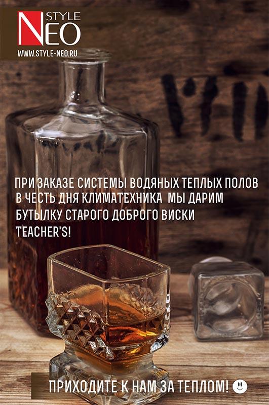 Виски за теплый пол