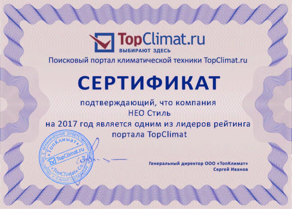 Первое место в рейтинге за 2017 г.