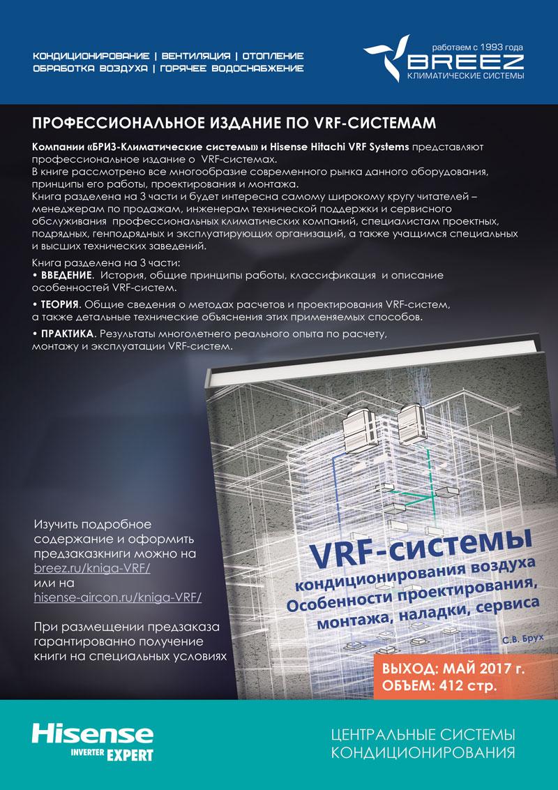 Эксклюзивное издание - vrf-системы кондиционирования воздуха
