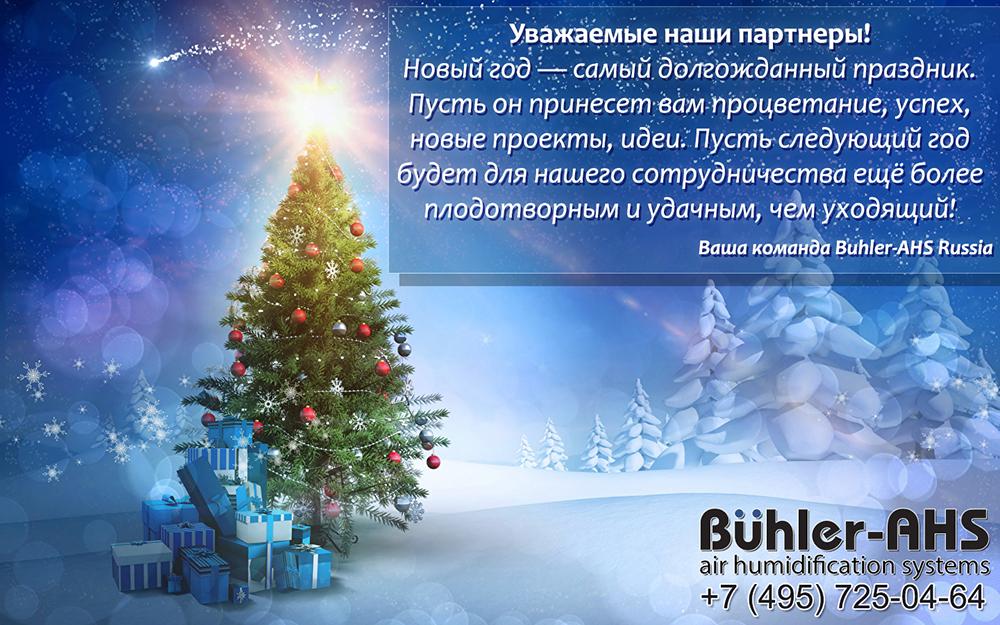 C наступающим Новым годом 2018!