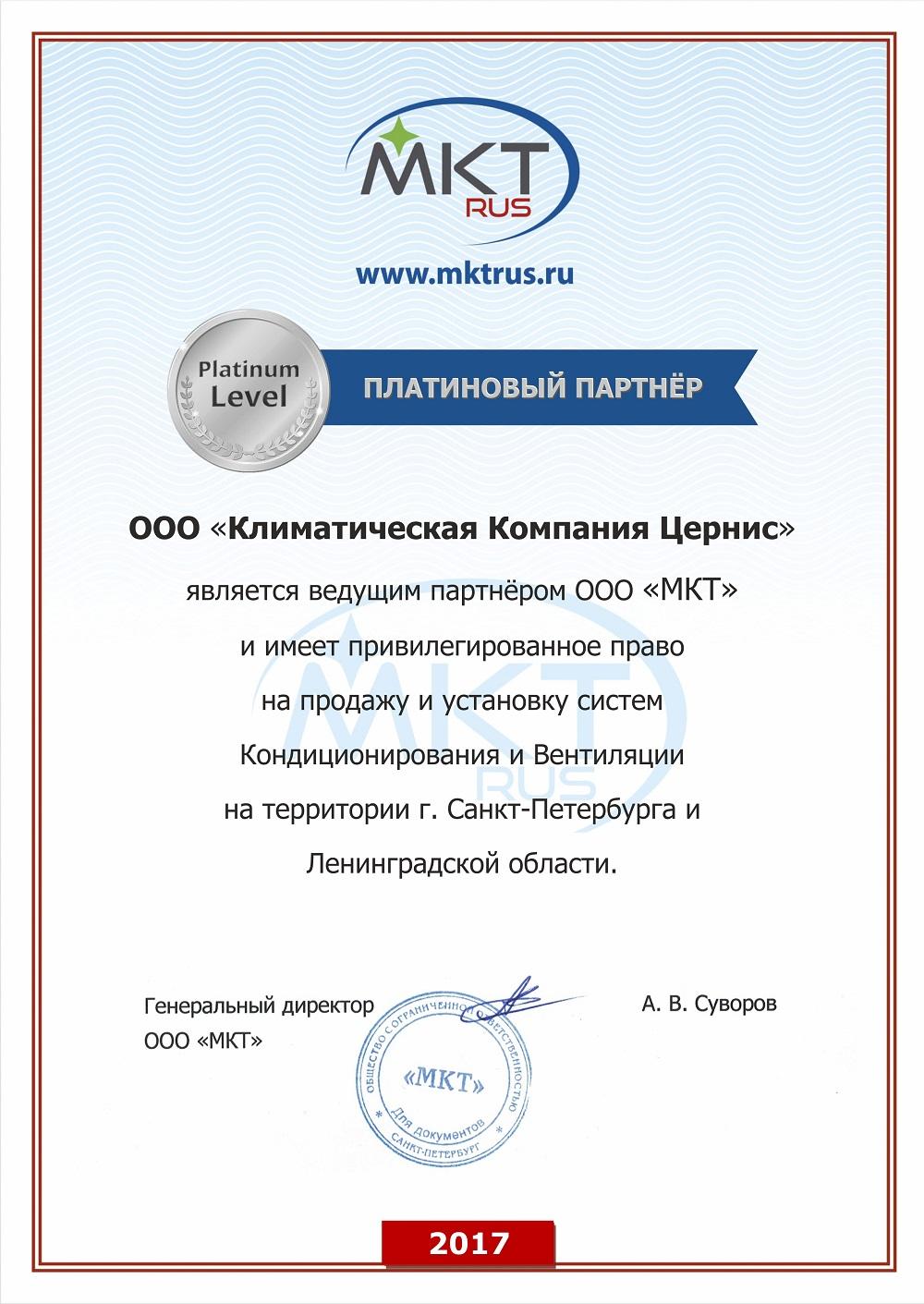Наша многолетняя успешная деятельность была отмечена получением «Платинового сертификата МКТ»