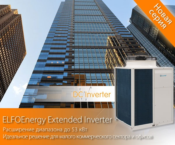Новая серия ELFOEnergy Extended Inverter
