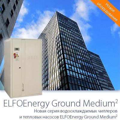 Новая серия чиллеров и тепловых насосов ELFOEnergy Ground Medium2