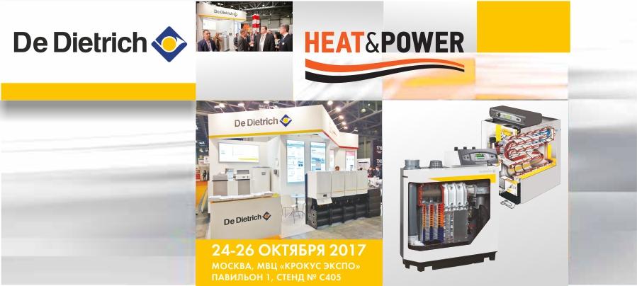 Приглашаем посетить стенд компании на международной выставке HEAT&POWER-2017!
