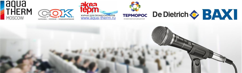 Приглашаем посетить конференции в рамках выставки Aquatherm Moscow 2018