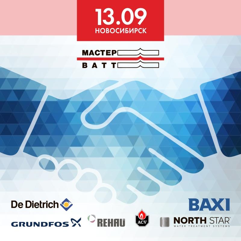 Приглашаем вас на выставку «Форум» в Новосибирске!