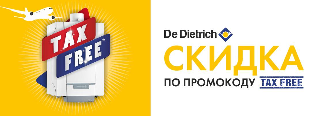 De Dietrich возвращает НДС 18%!