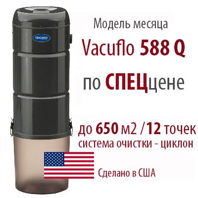 Модель февраля – VACUFLO  588 Q*
