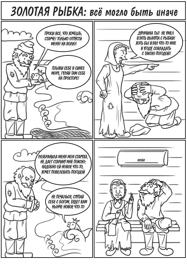 ROVER выпустил серию климатических юмористических комиксов