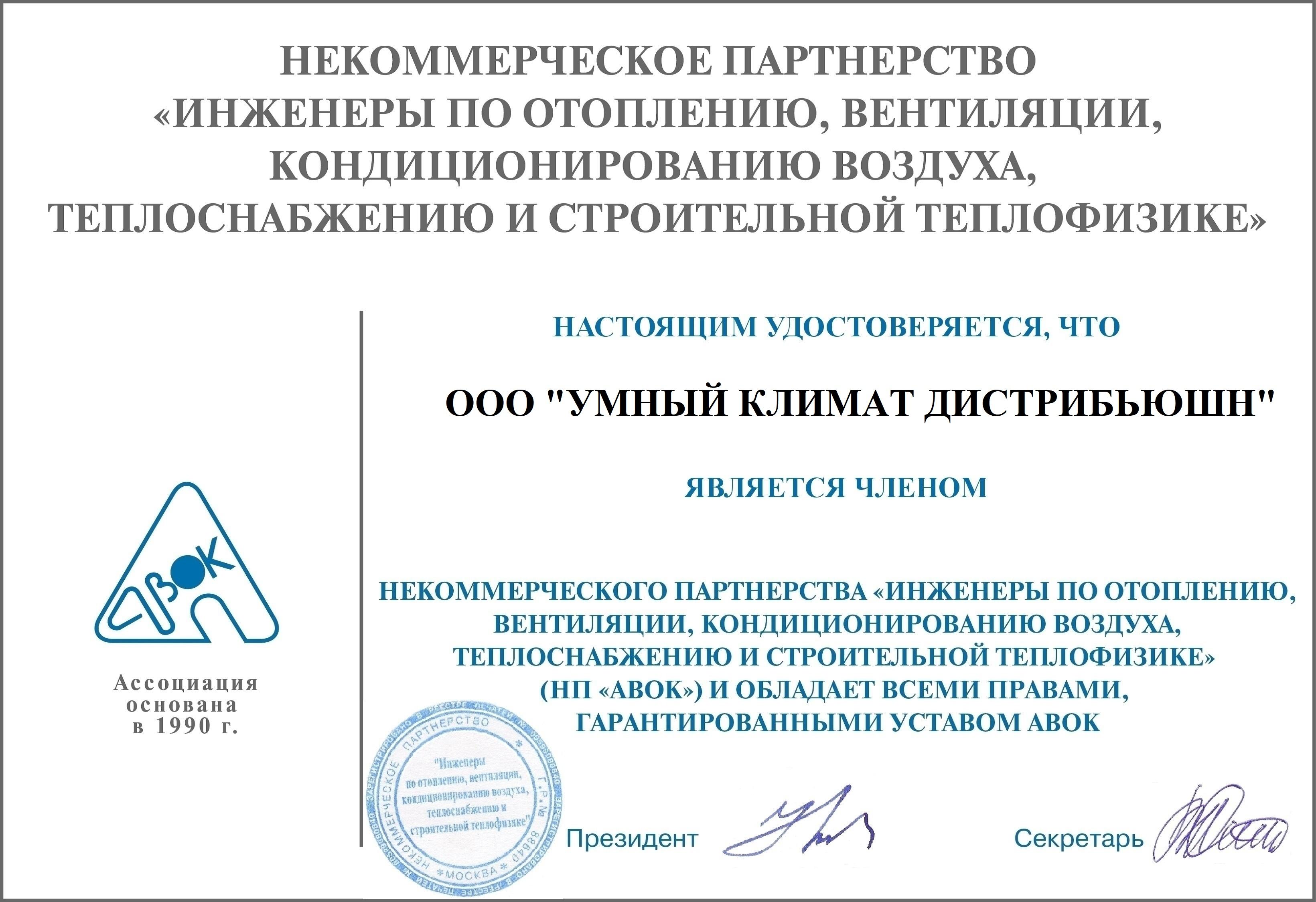 Компания стала членом Некоммерческого Партнёрства «АВОК»