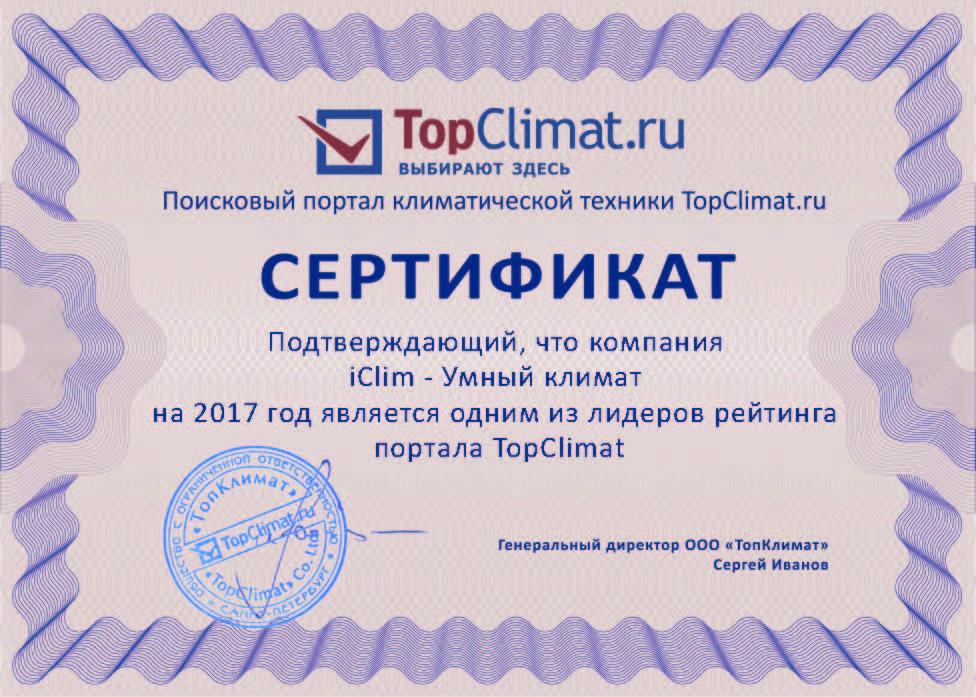 Лидеры TopClimat.ru
