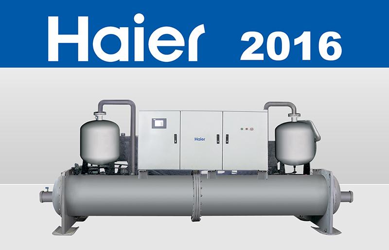 Новинка от Haier – чиллеры с винтовыми компрессорами и водяным охлаждением