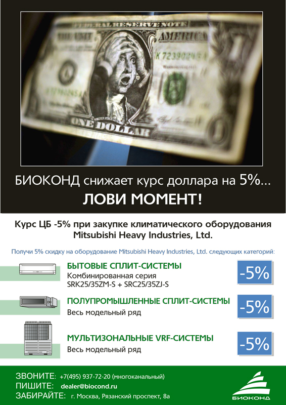 Думаешь по какому курсу платить? Плати по нашему – минус 5% от ЦБ!