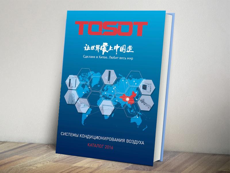 Новый каталог TOSOT-2016